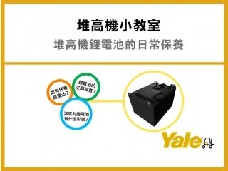 堆高機鋰電池的日常保養